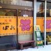 札幌旅、元祖札幌カリーぱおのスープカリーの意外な効果