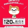 PayPay最大20%還元キャンペーン!!