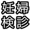 香港の妊婦検診は無料!検診方法についての感想と総合評価