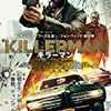 『KILLERMAN キラーマン』@ヒューマントラストシネマ渋谷(20/07/17(fri)鑑賞)