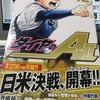 「ダイヤのA actⅡ」12巻 最新巻 〜2018年6月15日発売〜 ネタバレあらすじ