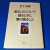 村上春樹「騎士団長殺し」発売!記念で、「あの」ランナー本を読み直す(^^;
