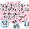 【告知】4月16日(日)入場無料!誰でも参加OK!好きを仕事にする見本市『かさこ塾フェスタ』に出展します@東京・浅草橋