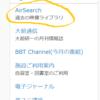 ビジネスブレークスルー大学(BBT大学)の「Air Search」ってどんなサービス?