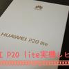 HUAWEIのP20 liteを購入したよ!開封、実機レビュー。カメラ画像の比較あり。