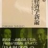 中野剛志「日本経済学新論」を読んで