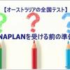 【NAPLAN】オーストラリアの全国テスト、NAPLANを受ける前の準備