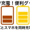 【車でパソコン充電OK!】シガーソケットからパソコンへ充電できるインバーター