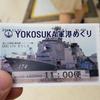 横須賀軍港めぐり行ってきた!