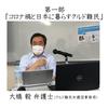 第一部 講演「コロナ禍と日本に暮らすクルド難民」大橋 毅 弁護士(クルド難民弁護団事務局) 【2020世界難民の日オンライントークイベント】