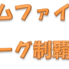 2016年プロ野球パリーグは日本ハムファイターズが優勝