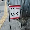 喫茶 いく /大阪市