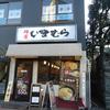 新宿区市谷田町 麺屋いまむらの豚骨魚介つけ麺大盛!!!