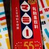 森永の【マミー】は昭和40年生まれ