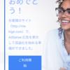 はてなブログでGoogleAdSense合格するには?