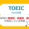 【TOEIC】Part5対策 選択肢に接続詞・前置詞・副詞が混在している問題