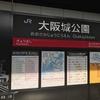 水都大阪100kmマラニックに想いを馳せる。。
