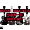 ARABAKI ROCK FEST(アラバキ)2020出演者一覧!フェスの詳細も紹介!
