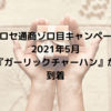 【ヒロセ通商ゾロ目キャンペーン】2021年5月『ガーリックチャーハン』が到着