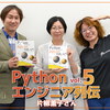 【Pythonエンジニア列伝:vol.5】片柳薫子さんに、Python&Jupyterによる研究データ処理や女性とPythonコミュニティの広がりについて聞きました。