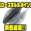 【GEECRACK】水噛み最強のギル型ワーム「ベローズギル3.8インチ」に新色追加!