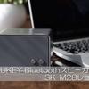 AUKEY Bluetoothスピーカー SK-M28レビュー | 軽量コンパクトでコスパの高い1台(割引クーポンあり)