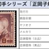 【切手買取】文化人切手シリーズ vol.12 正岡子規