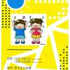 MOA美術館 厚木児童作品展が本日10月15日 厚木市文化会館で開催されます。