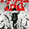 【漫画】モブサイコ100