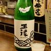 【お酒】日本酒を嗜む(1/13)