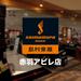 アコパラ東京予選通過者発表!!