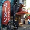 ラーメン イレブンフーズ @ 京浜急行・新番場駅から歩く