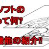 お絵描きソフトのレイヤーって何? レイヤー機能の紹介!!