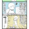 【HSP漫画】愚痴/あえて空気の読めないヤツになる!職場の愚痴モンスターとの戦い【後編】