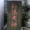 【御府内第十三番】高野山 龍生院