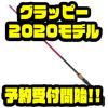 【テイルウォーク】シングルグリップのグラスコンポジットロッド「グラッピー2020モデル」通販予約受付開始!