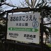 函館本線で駒ヶ岳の周りをぐるり一周