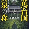 『邪馬台国と黄泉の森』長崎尚志