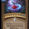妖の森ウィッチウッドカード評価【アリーナ視点】
