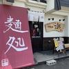 澄んでいるスープが評判のラーメン店 〜十勝麺処「澄」〜