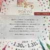 組合まつり in TOKYOに出展します