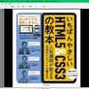 Kindle読み放題でHTMLを勉強!HTMLエディター「Brackets」を使ってみる!