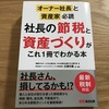 【お仕事】書籍「社長の節税と資産づくりがこれ1冊でわかる本」にて漫画作画を担当しました。
