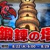 【イベント情報】まさかの新イベント【鍛錬の塔】