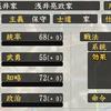 歴史人物語り#75 室町幕府将軍が京を追われた時に頼りにしたのは朽木晴綱、そして息子の朽木元網は織田信長の命運をも握っていた