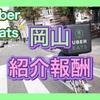 【Uber Eats 岡山】たった1回配達するだけで10,000円とステッカーが貰える登録方法 | 岡山のエリアマップと招待コードはこちら