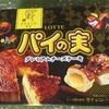 #88 ロッテ パイの実〈PABLO監修プレミアムチーズケーキ〉