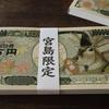 面白すぎる!/ 広島土産・『鹿太子メモ帳』