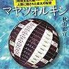 書籍:銀河のビーム マヤツォルキン P293-P305 パレンケのシンクロ