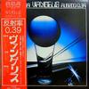 ◆今日は『ヴァンゲリス』の曲を聴きながら宇宙へと旅に出ましょう♪◆